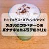ドルチェグストを最大限に楽しむ方法〜宇治抹茶ラテカプセルのアレンジレシピ〜