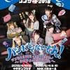 バンもん!コンサート2018 サブカル大相撲♡ドス恋!ヨイショ!〜春場所はっけよいのこった〜 東京公演 のメモ