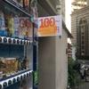 【POP】自動販売機の100円POPに目が釘付け