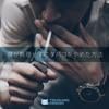 【禁煙成功】僕が無理せずにタバコを辞めた方法