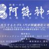 阿蘇神社YouTube動画視聴で寄付ができ復旧支援に繋がることを知っていますか?