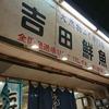 渡辺通 柳橋食堂 吉田鮮魚店2階 美味しいお刺身定食に満足