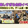 ITFの楽しすぎる合同イベントの報告【「THINGiシンギ」ゲーム会・懇親会】