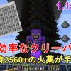 【マイクラ1.16/1.15】誰でも簡単に作れる、超高効率なクリーパートラップタワー(Mob Farm) の作り方解説!毎時2560+の火薬が手に入る!Minecraft Creeper Farm【マインクラフト】