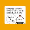 Nintendo Switchのダウンロードソフトをお得に購入してみた