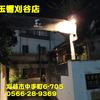 麺玉響刈谷店~2013年11月10杯目~