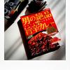 (234) 男の絶品旨辛カレー(Renewal版)
