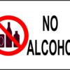 お酒をやめて良かったこと、効果あった断酒方法をご紹介(禁酒6ヶ月)