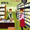 書店ガール4