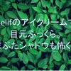 belifのフィートミラクルリバイタルアイクリームで目元ふっくら。下まぶたシャドウも怖くない!