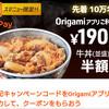 吉野家の牛丼が半額相当のクーポンもらえるよ