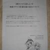 げっちゅ屋『桜ひとひら恋もよう』店舗特典CD修正版ディスク到着