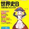 特別区の日本史と世界史は出題形式がやや意地悪な部分もある