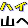 2020年 中央公民館 春のハイキング 参加者募集中!