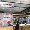 田中水産の4号店がオンヌット駅前センチュー・プラザモールの地下にニューオープン!!今ならプロモ価格99バーツセットがお得♪