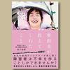 #坂川裕野「亜由未が教えてくれたこと―〝障害を生きる〟妹と家族の8800日」