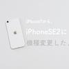 レビュー|iphone7からiphoneSE2 SIMフリーに機種変更しました