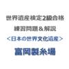 世界遺産検定2級合格の練習問題&解説【日本の世界文化遺産 ⑭|富岡】
