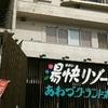 湯快リゾート・石川県・粟津グランドホテル本館のキッズランドを堪能!
