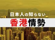 逆風にも関わらず香港ドル高が継続するのはなぜ?「日本人の知らない香港情勢」戸田裕大