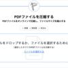 【無料】PDFファイルをほぼ好きなサイズに圧縮する方法《mac windows関係なし》webサービスで任意サイズへ