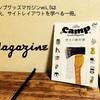 キャンプグッズマガジンvol.5を買ってみた。焚き火、サイトレイアウトについて学べる一冊。