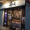 麺屋 和人(わびと) 河内小阪店