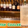 第8回 ボストンクーラー Boston Cooler