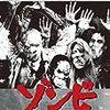 『ゾンビ ダリオ・アルジェント監修版』(1978) ジョージ・A・ロメロ:脚本・監督