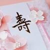 結婚式のご祝儀で1万円~2万円ってあり?