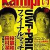 秋山相手候補、青木ともう一人はゲガール・ムサシ(kamipro)&バダ・ハリ「GPはシュルトの勝ちだ(格通)