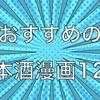 おすすめの日本酒漫画12選