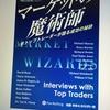 【読書】「マーケットの魔術師 - 米トップトレーダーが語る成功の秘訣」ジャック・D. シュワッガー/横山直樹:著