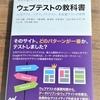 書籍『Googleオプティマイズによるウェブテストの教科書 ~A/Bテスト、リダイレクトテスト、多変量テストの実際~ 』の執筆に参加しました