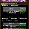 【星ドラ】魔剣士装備の錬金はよ。