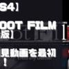 【初見動画】PS4【Root Film 体験版】を遊んでみての感想!