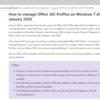 Office365 ProplusのWindows7 ESU利用時のサポート方針が更新されていました