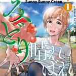 ☀『みどり晴ればれ』第1巻は、9月9日発売です☀