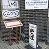 蕎麦屋酒 しの崎 / 札幌市中央区南1条西9丁目 第2北海ビル B1F