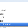 operaのスピードダイアルの検索エンジンの管理