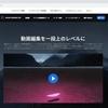 開発環境構築手順 Premiere Pro編