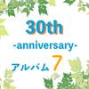 30周年を迎えたアーティストの記念アルバム紹介!【7作品】