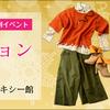 【招待制イベント】2015年12月11日~13日、イトキン 冬のファッション大バザール開催!