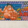つっぱり大相撲のゲームと攻略本の中で どの作品が最もレアなのか