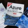Azure 初心者が最初の1カ月でやったこと