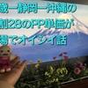 プレミアム旅割28が79200円で獲得PP8847!PP単価8.9円CTS-FSZ-OKAタッチ