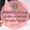 【韓国ファッション】韓国できれいめの服を買うならここ!明洞にあるプチプラブランド「indibrand」を詳しくご紹介!