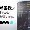 高配当米国株ETF銘柄比較!!【VYM】【HDV】【SPYD】どっちがいいの?