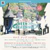 【出演情報】6/1-2埼玉飯能「Hanno Green Carnival 2019」トーベヤンソンあけぼの子供の森公園
