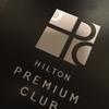 ヒルトンプレミアムクラブジャパンの宿泊券は事前決済でも使えるのか